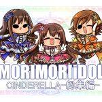 【新着同人誌】MORIMORIiDOL CINDERELLA -総集編-