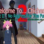 【新着同人ゲーム】チチェスターへようこそ2-パートII:未来の為に後悔はしない