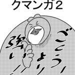 【新着同人誌】クマンガ2