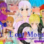 【新着同人ゲーム】「Lost Moon」 ~11人の女の子と純愛・種付け・NTR・略奪・女体化・何でもありなRPG~