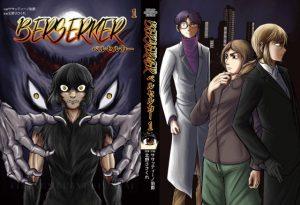 【新着同人誌】BERSERKER ベルセルカーまとめ本(1)