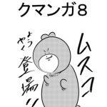 【新着同人誌】クマンガ8