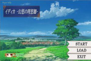 【新着同人ゲーム】イディカ -幻想の理想卿-