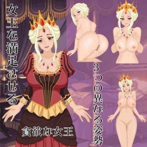 【新着同人ゲーム】女王を満足させる