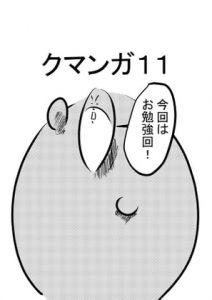 【新着同人誌】クマンガ11