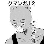 【新着同人誌】クマンガ12