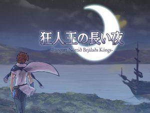 【新着同人ゲーム】狂人王の長い夜