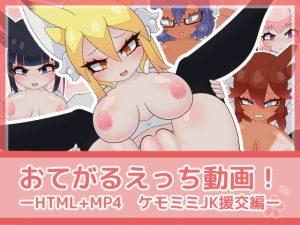 【新着同人ゲーム】おてがるえっち動画!ケモミミJK援交編