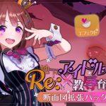 【新着同人ゲーム】Re:地下アイドル×教辱育録 断面図追加パック