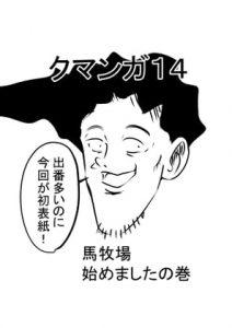 【新着同人誌】クマンガ14