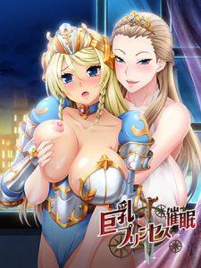 【新着アニメ】OVA 巨乳プリンセス催眠 #1 Revenge ~復讐に立つ亡国の王子~ 【HD版】