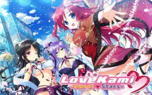 【新着エロゲー】Love Kami -Sweet Stars- 简体汉化补丁