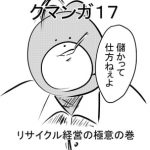 【新着同人誌】クマンガ17
