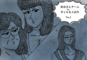 【新着同人誌】保母さんチームのコチョコチョ大作戦 01 ~生意気ギャルお仕置編~