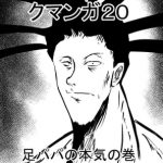 【新着同人誌】クマンガ20