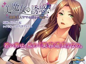 【新着エロゲー】美魔女の誘惑 ~還暦美人ママの若さの秘密~