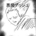 【新着同人誌】悪魔アッシュ