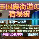【新着同人ゲーム】王国裏街道の宿場街