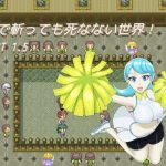 【新着同人ゲーム】剣で斬っても死なない世界! PART 1.5