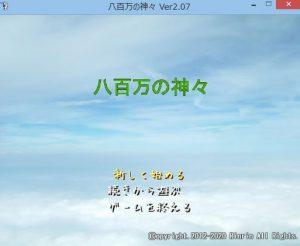 【新着同人ゲーム】八百万の神々