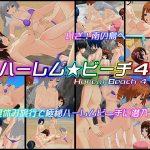 【新着同人ゲーム】ハーレム★ビーチ4