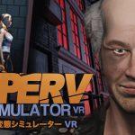 【新着同人ゲーム】変態シミュレーター VR