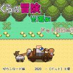 【新着同人ゲーム】ぼくらの冒険 出張版