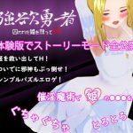 【新着同人ゲーム】強欲勇者 -囚われた姫を救ってH-