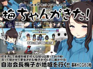 【新着同人ゲーム】地方经济活性化Survival RPG〜小梅来了!