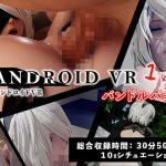 【新着同人ゲーム】アンドロイド VR 1&2 (バンドルパック)