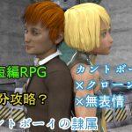 【新着同人ゲーム】カントボーイの隷属