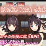 【新着同人ゲーム】BF同好会 - Battle Fuck Club -