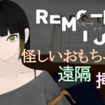 【新着同人ゲーム】RemoteToy~見知らぬ繋がり~