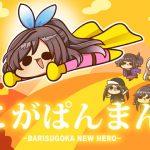 【新着同人誌】こがぱんまん -BARISUGOKA NEW HERO-