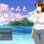 【新着同人ゲーム】母ちゃんと無人島