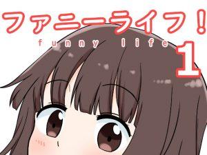 【新着同人誌】ファニーライフ 1