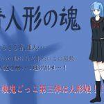 【新着同人ゲーム】青人形の魂