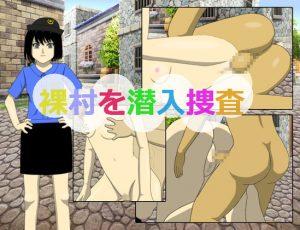 【新着同人ゲーム】裸村に潜入操作!