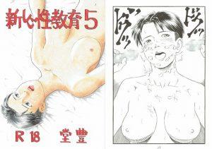 【新着同人誌】新しい性教育5