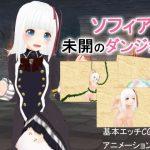 【新着同人ゲーム】ソフィアと未開のダンジョン