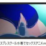 【新着同人ゲーム】コスプレスクール水着でセックスアニメ