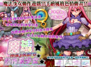 【新着同人ゲーム】魔法☆神秘☆動作系少女【繁体字】