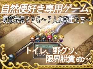 【新着同人ゲーム】便意我慢RPG~7人の戦士たち~