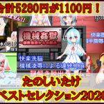 【新着同人ゲーム】たのしいたけベストセレクション2020