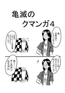 【新着同人誌】亀滅のクマンガ4