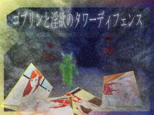 【新着同人ゲーム】ゴブリンと淫欲のタワーディフェンス