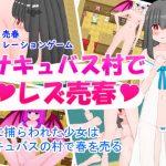 【新着同人ゲーム】サキュバス村でレズ売春