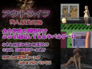 【新着同人ゲーム】アウトライフ ~隣人調教物語~