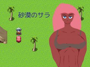 【新着同人ゲーム】砂漠のサラ