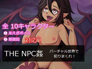 【新着同人ゲーム】THE NPC姦「バーチャル世界で犯りまくり」